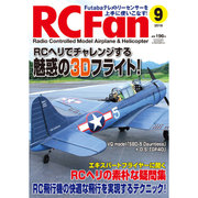 RC Fan (アールシー・ファン) 2016年 09月号 [雑誌]