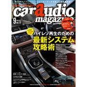 car audio magazine (カーオーディオマガジン) 2016年 09月号 vol.111 [雑誌]
