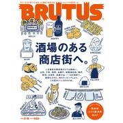BRUTUS (ブルータス) 2016年 8/15号 [雑誌]