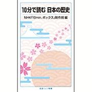 10分で読む日本の歴史(岩波ジュニア新書) [新書]