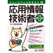 ニュースペックテキスト応用情報技術者〈平成28・29年版〉 [単行本]
