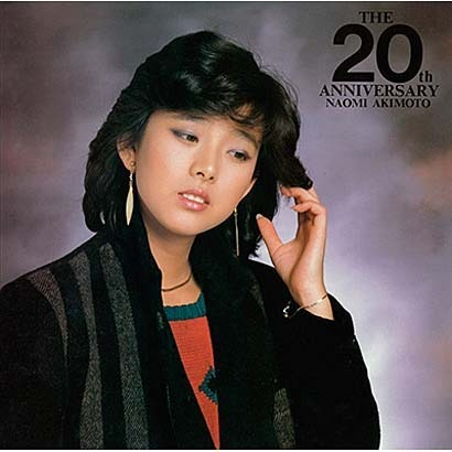秋本奈緒美/THE 20th ANNIVERSARY