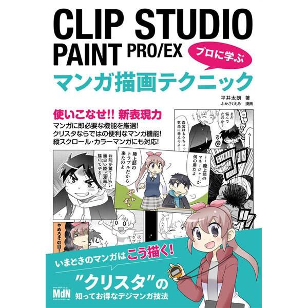 CLIP STUDIO PAINT PRO/EX プロに学ぶマンガ描画テクニック [単行本]