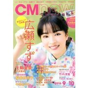 CM NOW (シーエム・ナウ) 2016年 09月号 [雑誌]