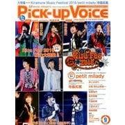 Pick-Up Voice (ピックアップヴォイス) 2016年 09月号 [雑誌]