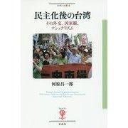 民主化後の台湾―その外交、国家観、ナショナリズム(フィギュール彩〈67〉) [全集叢書]