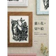 猫と花の切り絵―猫切り絵工房葵屋ぽんこ堂の下絵集 [単行本]