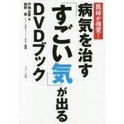 病気を治す「すごい気」が出るDVDブック [単行本]