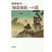 「海道東征」への道 [単行本]