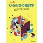 Aha!ひらめきの幾何学―アルキメデスも驚くマミコンの定理 [単行本]