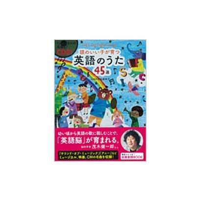 CD2枚付 頭のいい子が育つ英語のうた45選 [単行本]