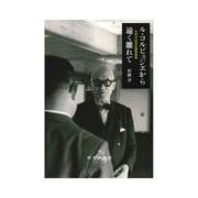 ル・コルビュジエから遠く離れて―日本の20世紀建築遺産 [単行本]