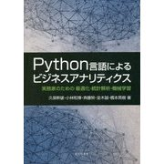 Python言語によるビジネスアナリティクス―実務家のための最適化・統計解析・機械学習 [単行本]