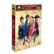 トンイ DVD-BOX Ⅳ (コンパクトセレクション第2弾)