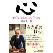 心―クリーン・オネスト・ビューティフル [単行本]