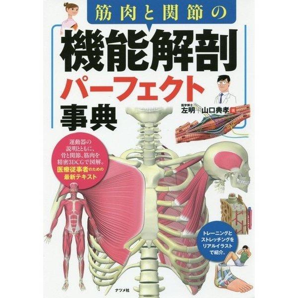 筋肉と関節の機能解剖パーフェクト事典 [単行本]