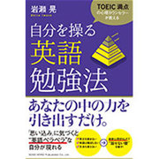 TOEIC満点の心理カウンセラーが教える 自分を操る英語勉強法 [単行本]
