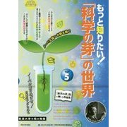 もっと知りたい!「科学の芽」の世界〈PART5〉 [単行本]