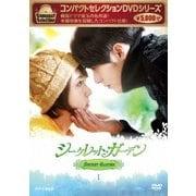 コンパクトセレクション シークレット・ガーデン DVD-BOXⅠ