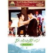 コンパクトセレクション シークレット・ガーデン DVD-BOXⅡ