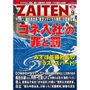 ZAITEN (財界展望) 2016年 09月号 [雑誌]