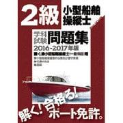 2級小型船舶操縦士学科試験問題集〈2016-2017年版〉 [単行本]