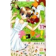 チョコタン! 11(りぼんマスコットコミックス) [コミック]