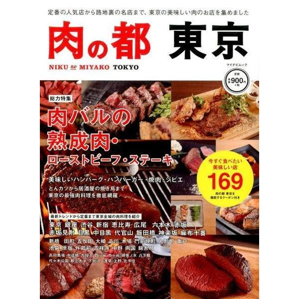 肉の都東京-今すぐ食べたい美味しい店169(マイナビムック) [ムックその他]