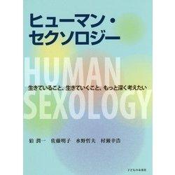 ヒューマン・セクソロジー―生きていること、生きていくこと、もっと深く考えたい [単行本]