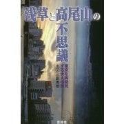 浅草と高尾山の不思議―東京を再発見する大人の旅 [単行本]