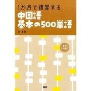 1か月で復習する中国語基本の500単語 [単行本]
