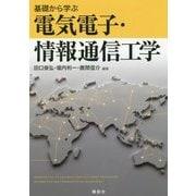 基礎から学ぶ電気電子・情報通信工学 [単行本]