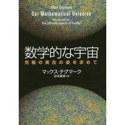 数学的な宇宙―究極の実在の姿を求めて [単行本]