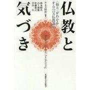 仏教と気づき―「悟り」がわかるオムニバス仏教講座 [単行本]