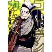 ゴールデンカムイ 8(ヤングジャンプコミックス) [コミック]
