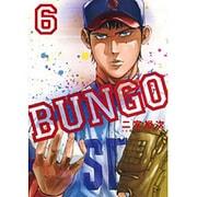 BUNGO 6(ヤングジャンプコミックス) [コミック]