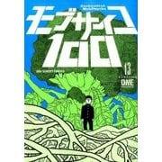モブサイコ100<13>(裏少年サンデーコミックス) [コミック]