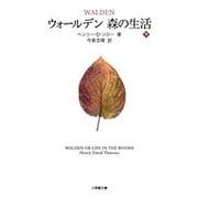 ウォールデン 森の生活〈下〉(小学館文庫) [文庫]