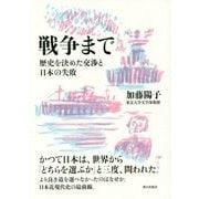 戦争まで―歴史を決めた交渉と日本の失敗 [単行本]