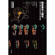 戦後東京と闇市―新宿・池袋・渋谷の形成過程と都市組織 [単行本]