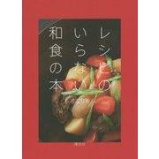 レシピのいらない和食の本(講談社のお料理BOOK) [単行本]