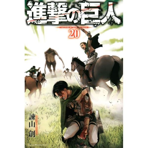 進撃の巨人(20)(講談社コミックス) [コミック]