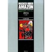 仮面ライダーアマゾン1974 完全版 [コミック]