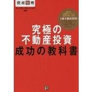 究極の不動産投資 成功の教科書 [単行本]