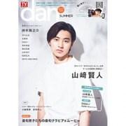 TVガイドdan[ダン]vol.11 [ムックその他]