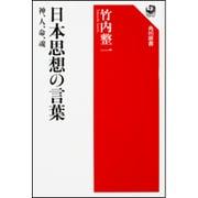日本思想の言葉―神、人、命、魂(角川選書) [全集叢書]