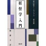 妖怪学入門(雄山閣アーカイブス 歴史篇) [全集叢書]