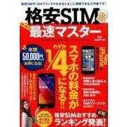 格安SIM最速マスター 2016SUMMER EDITION [単行本]
