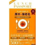 ランチパスポート厚木・海老名版Vol.4 [ムックその他]