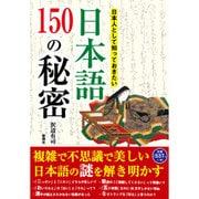 日本人として知っておきたい日本語150の秘密 [単行本]